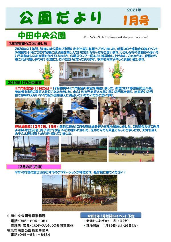 25 天気 横浜 の 市 日間 の