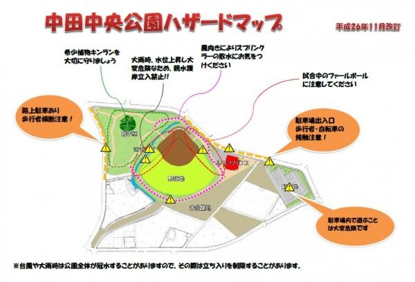 中田中央公園ハザードマップ(H26.11)